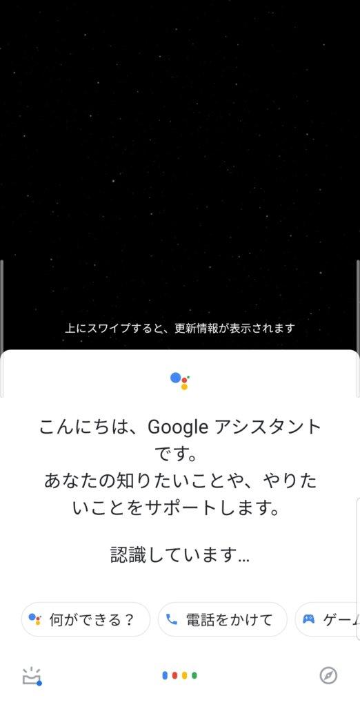 Googleアシスタントのスクリーンショット
