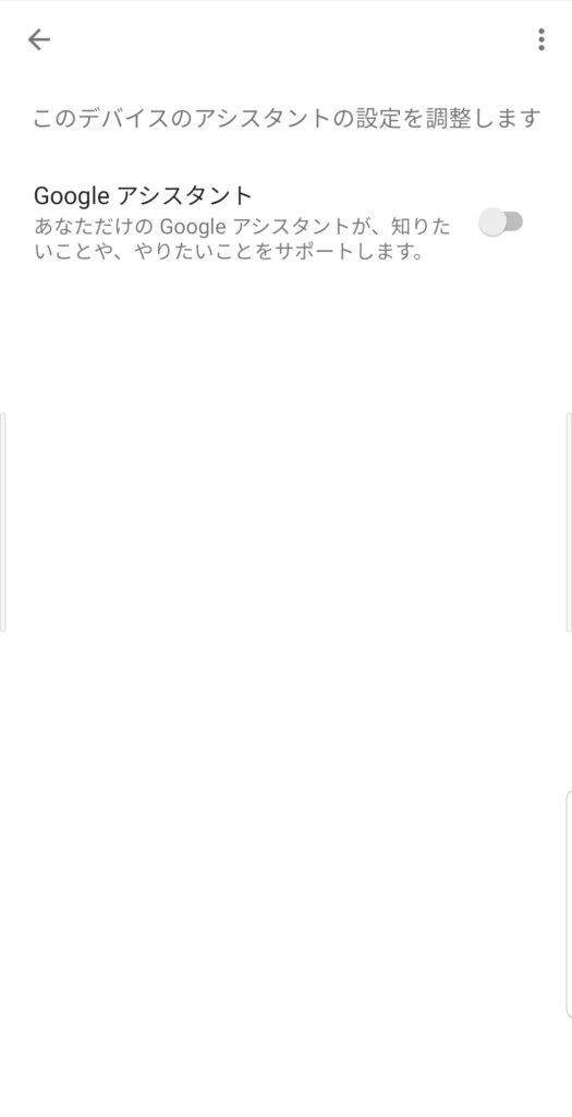 Google アシスタントのスイッチボタンをオフにしたスクリーンショット