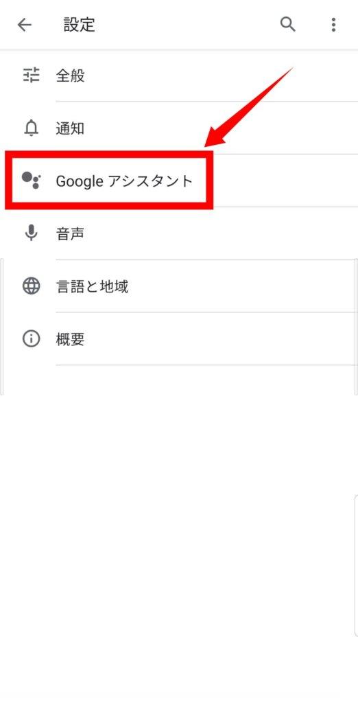 Google アシスタントにフォーカスしたスクリーンショット