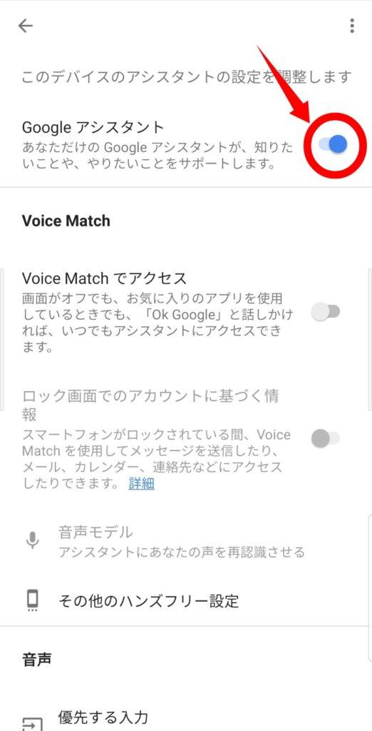 このデバイスのアシスタントの設定を調整しますの下にあるGoogle アシスタントのスイッチボタンにフォーカスしたスクリーンショット