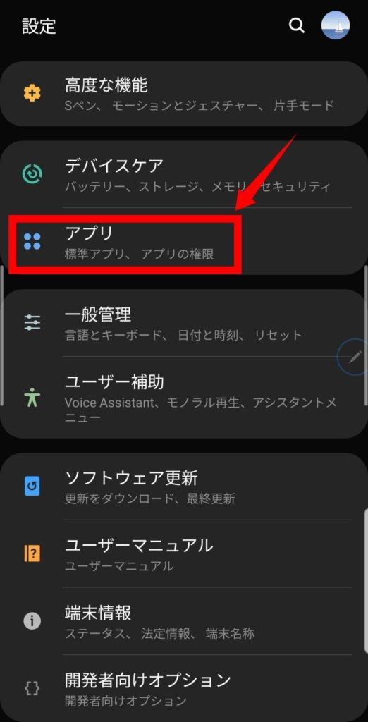 設定のアプリ項目にフォーカスしたスクリーンショット