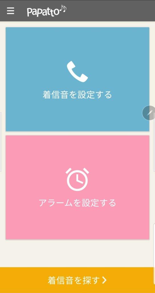 アプリpapattoのホーム画面は着信音とアラーム音の設定のみ。のスクリーンショット