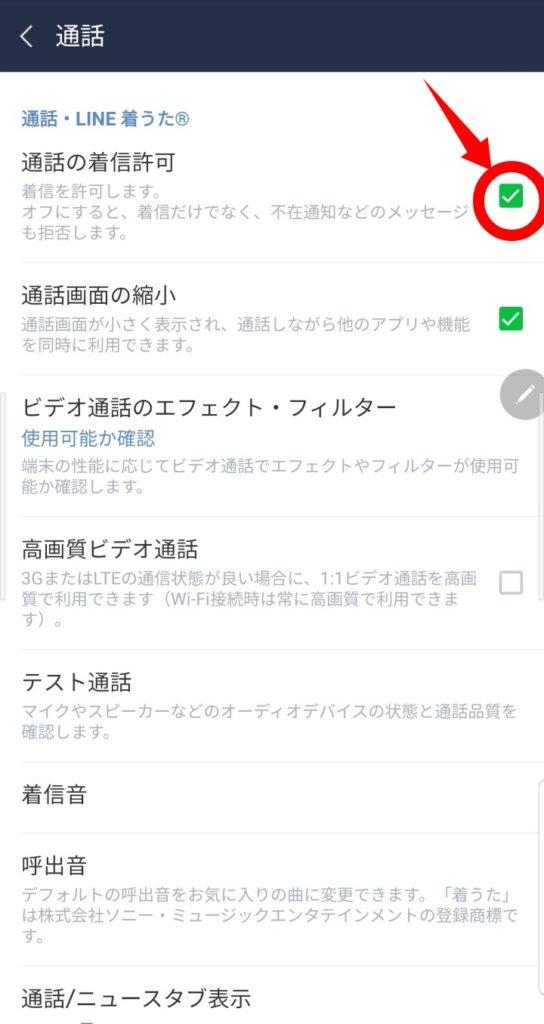 LINEの通話の着信許可にチェックが入っているか確認したスクリーンショット