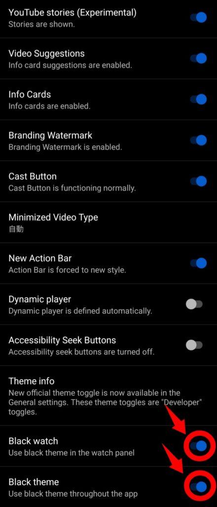 YouTube VancedのLayout settingsの画像
