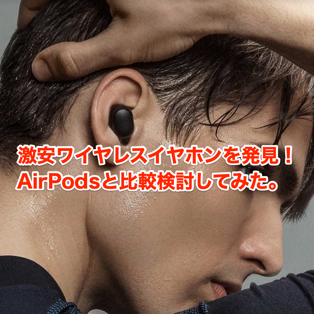 AirPods? いえ、AirDotsです。