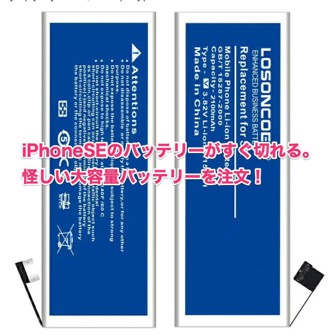 【中華】iPhoneSEバッテリー大容量化計画!