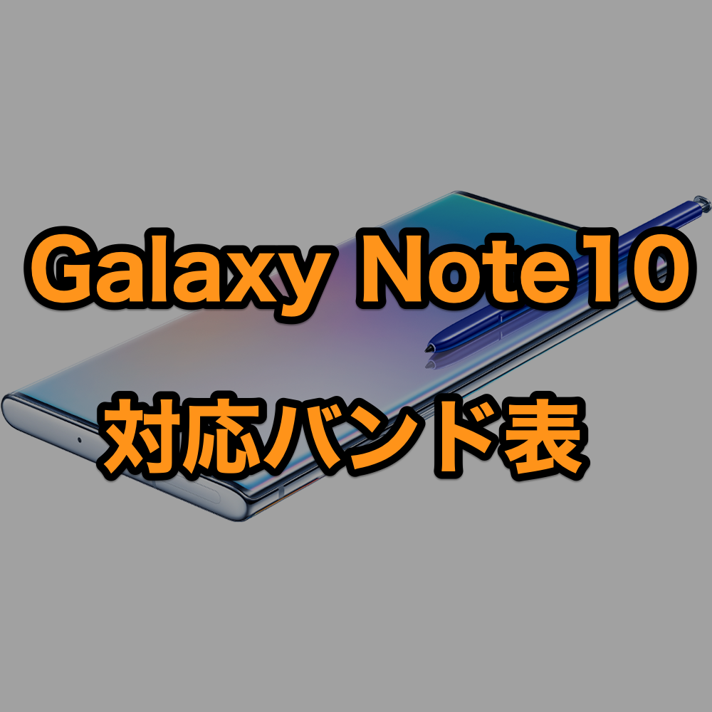 【GalaxyNote10, 10+】モデル別バンド表!VoLTEは対応?
