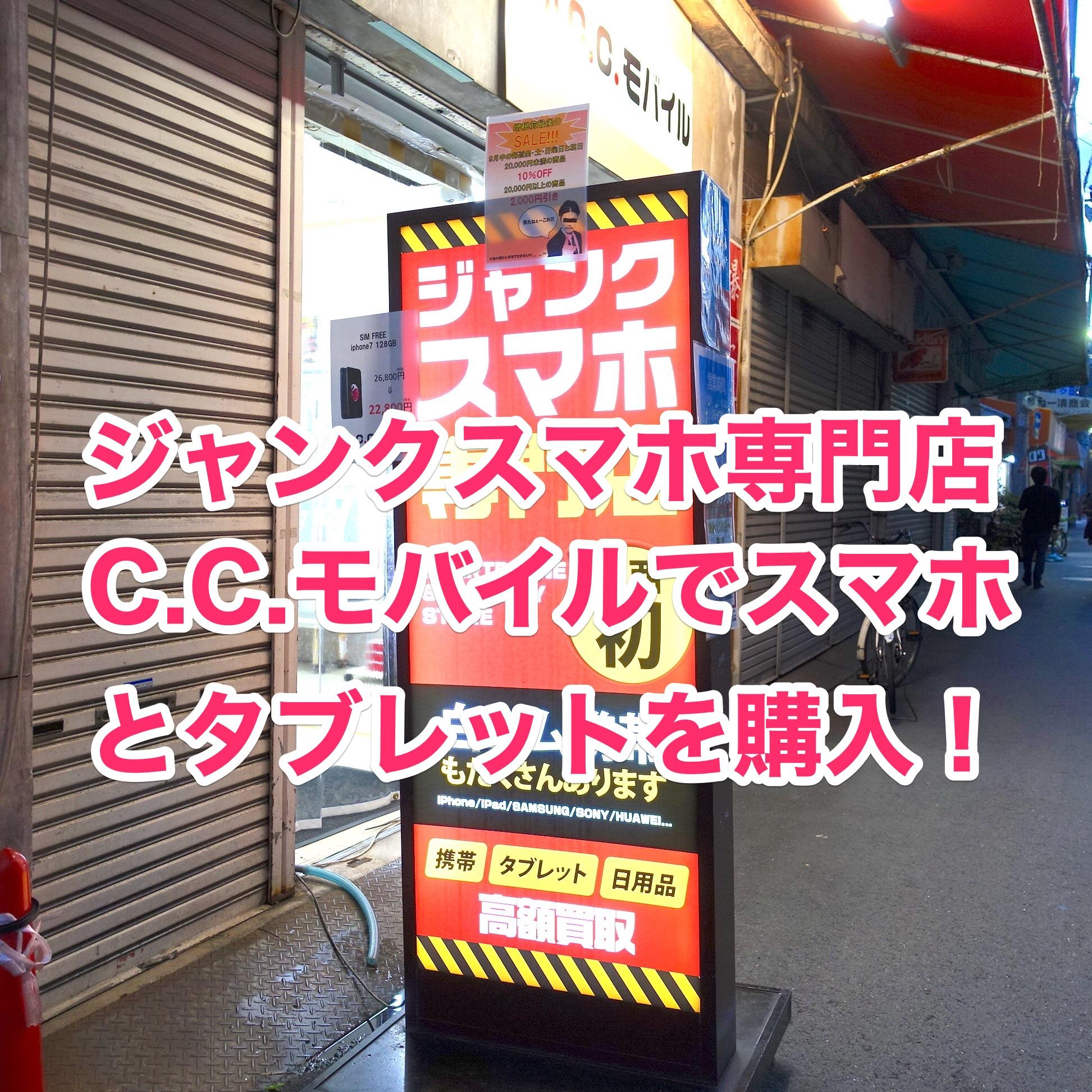 【ジャンク屋】大阪日本橋「C.C.モバイル」は天国だった。