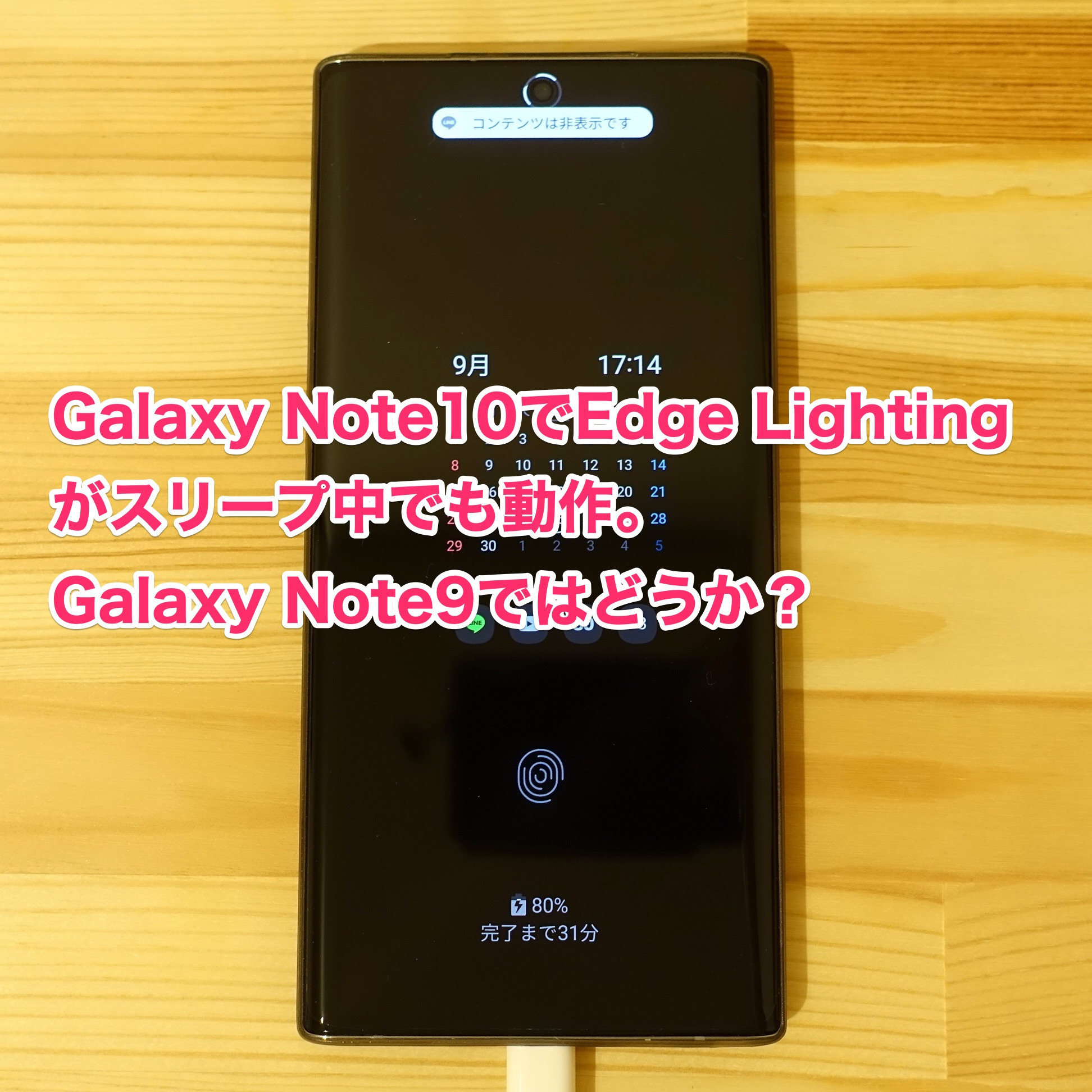 【通知】Galaxy Note10はEdge Lightingが完動!