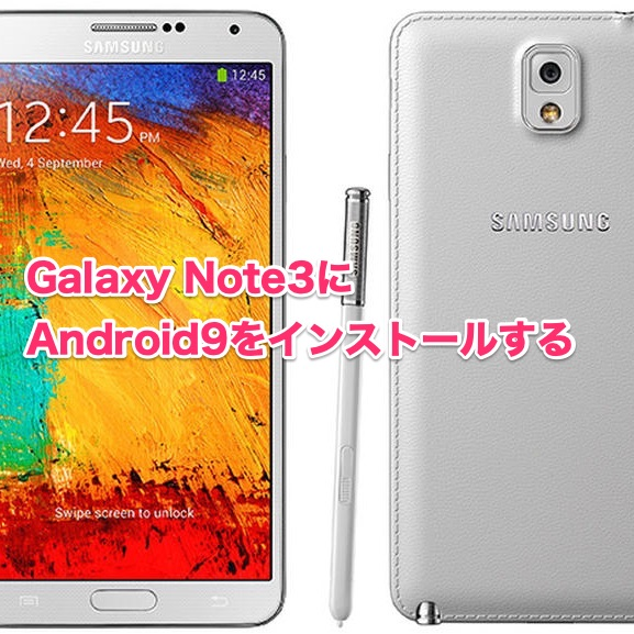 Galaxy Note3 LineageOS 16インストール!