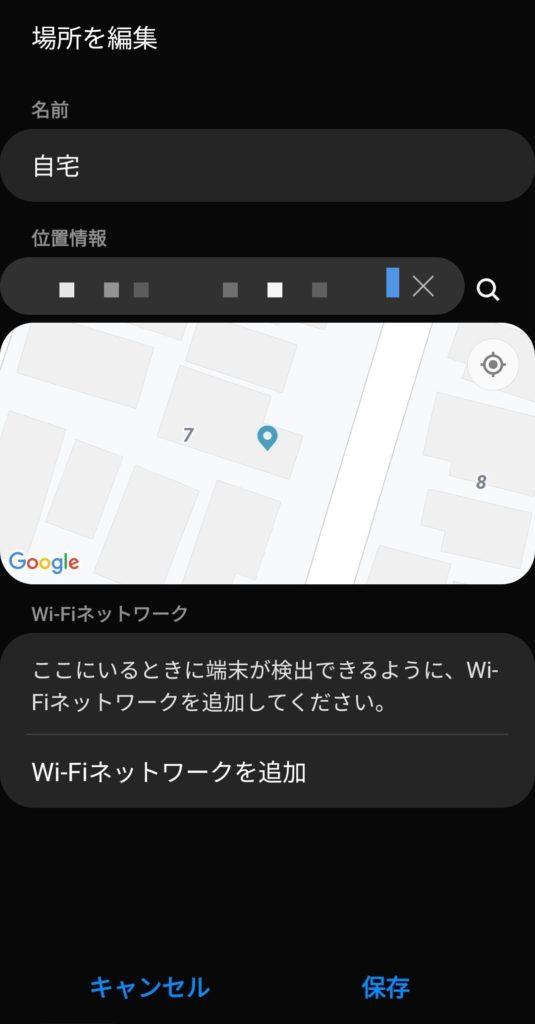 Wi-Fiテザリングの自動実行