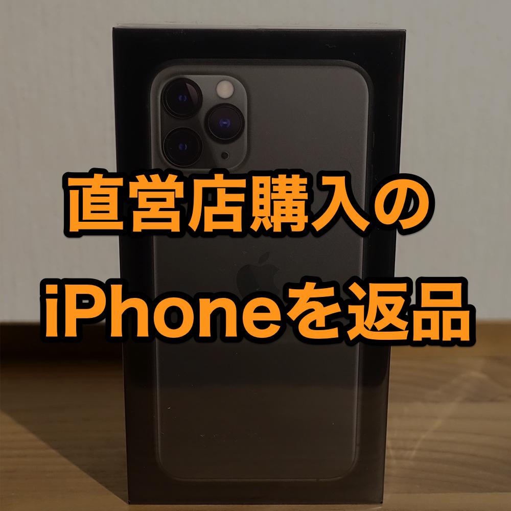【神対応】Appleストア実店舗購入のiPhone返品。