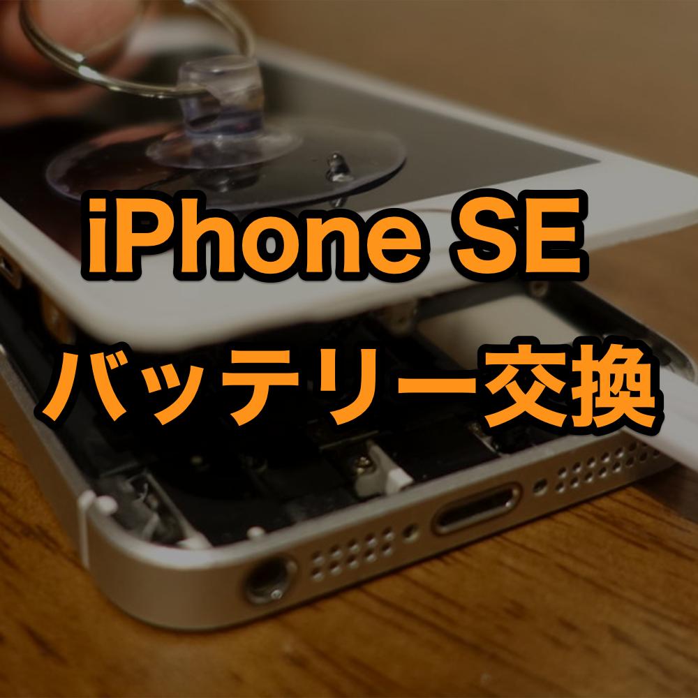【iPhoneSE】バッテリーを自分で交換!