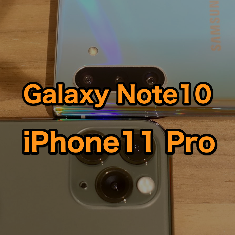【性能比較】iPhone11 Pro & Galaxy Note10