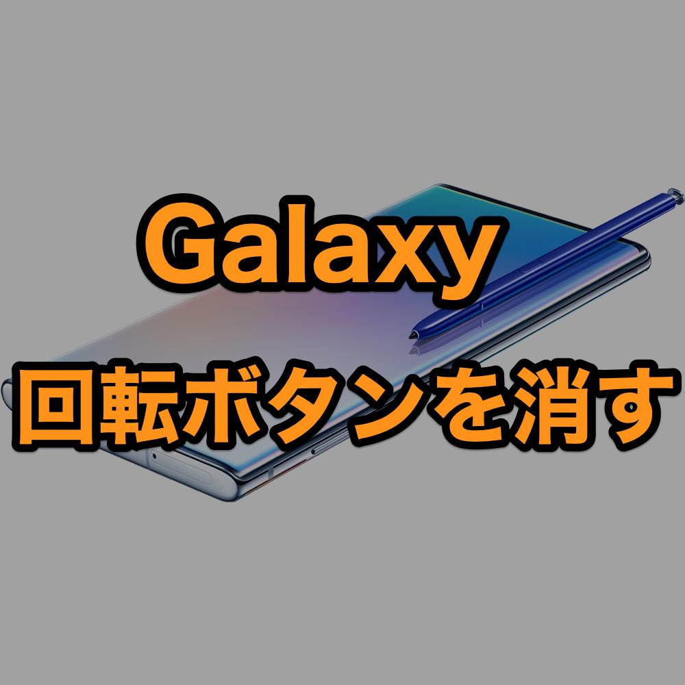 Galaxy 回転ボタンを消す