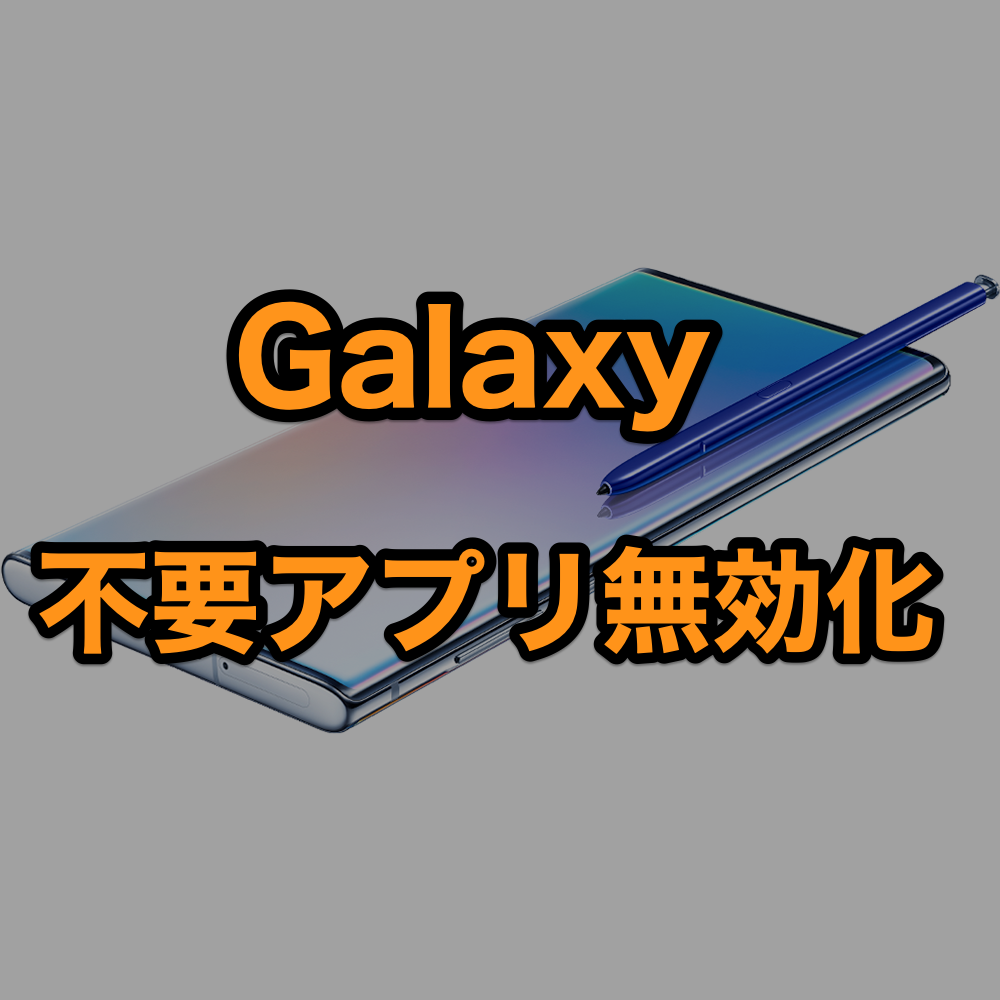 【CCSWE App Manager】Galaxyのアプリを無効化!