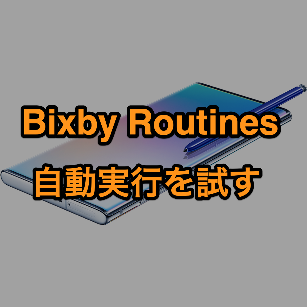 Bixby Toutines自動実行を試す
