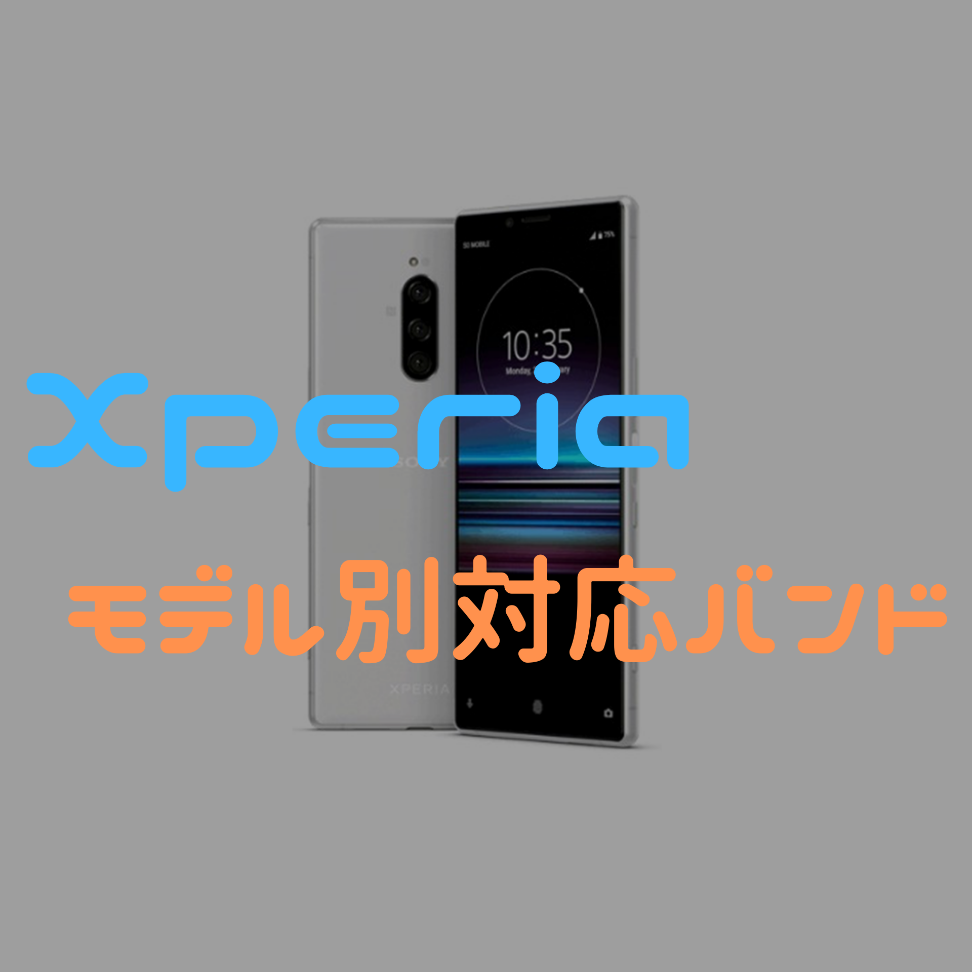 【Xperia 1, 5】国内外モデル別対応バンド表