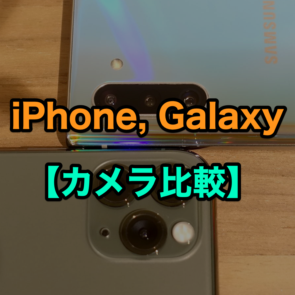 【カメラ比較】iPhone 11 Pro & Galaxy Note10