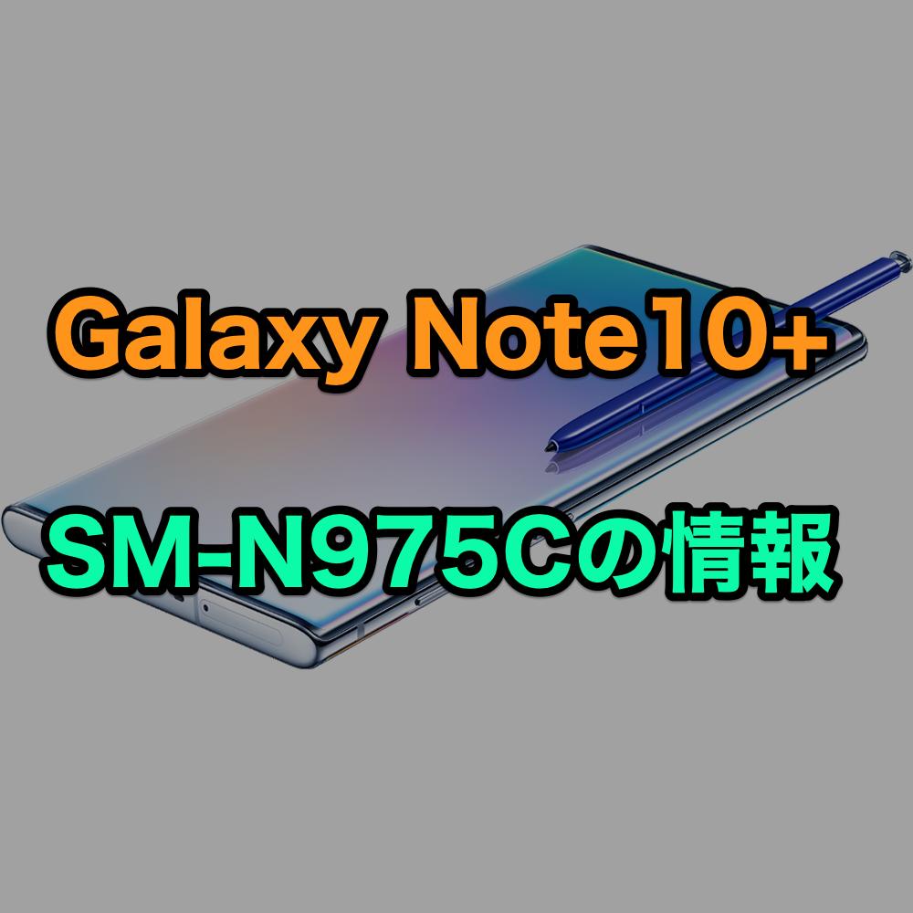 【Galaxy Note10+】楽天モバイル版SM-N975Cのスペック