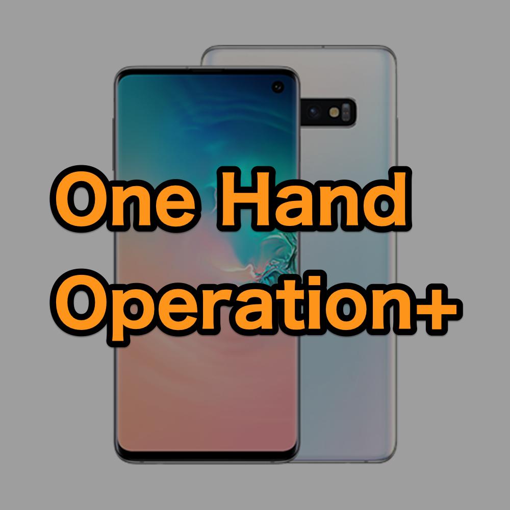 【片手楽々】One Hand Operation+の使い方