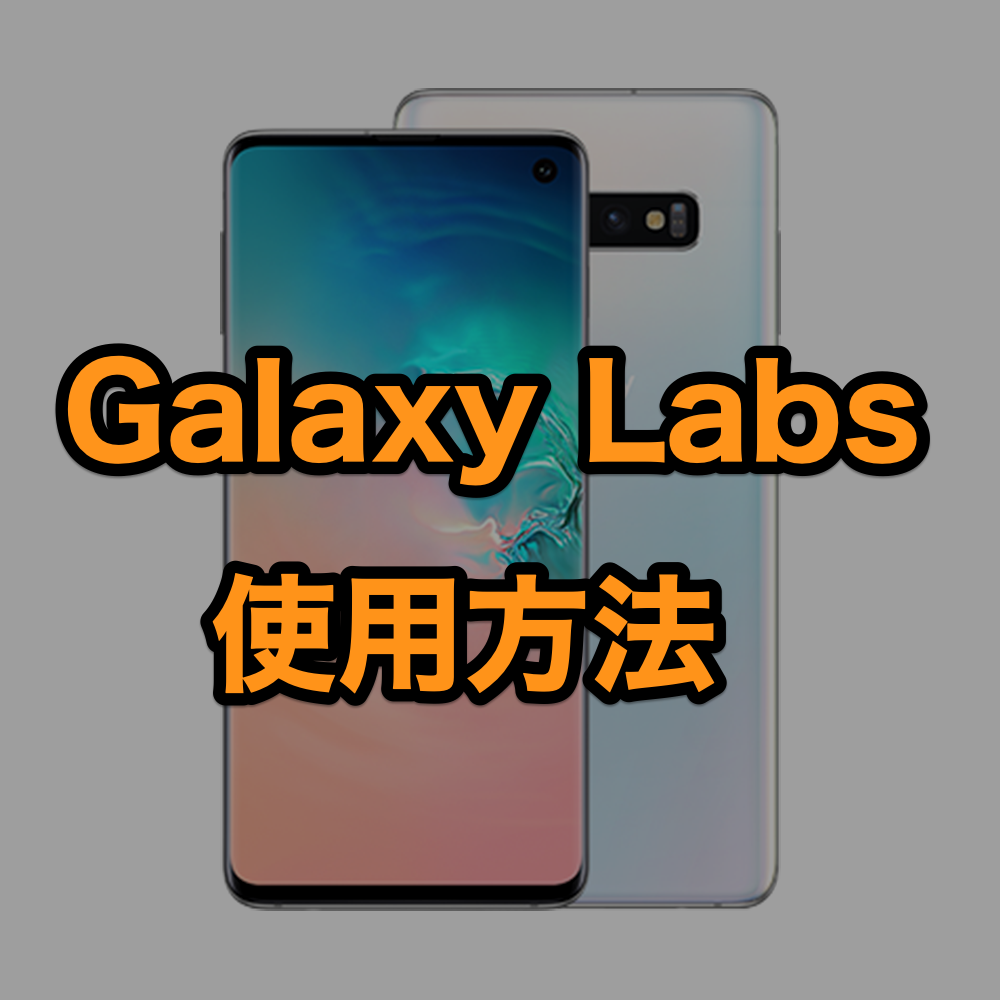 【Samsung】Galaxy Labsの使用方法