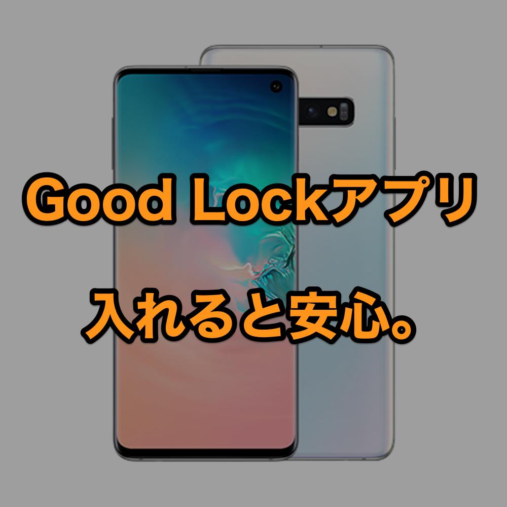【Galaxy】NotistarなどにGood Lockアプリが必要