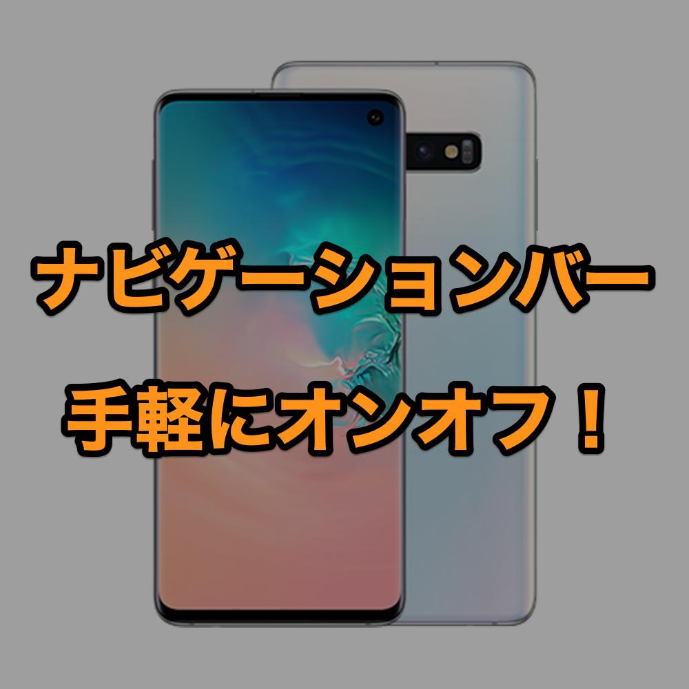 【Galaxy】ナビゲーションバーを手軽にオンオフ!
