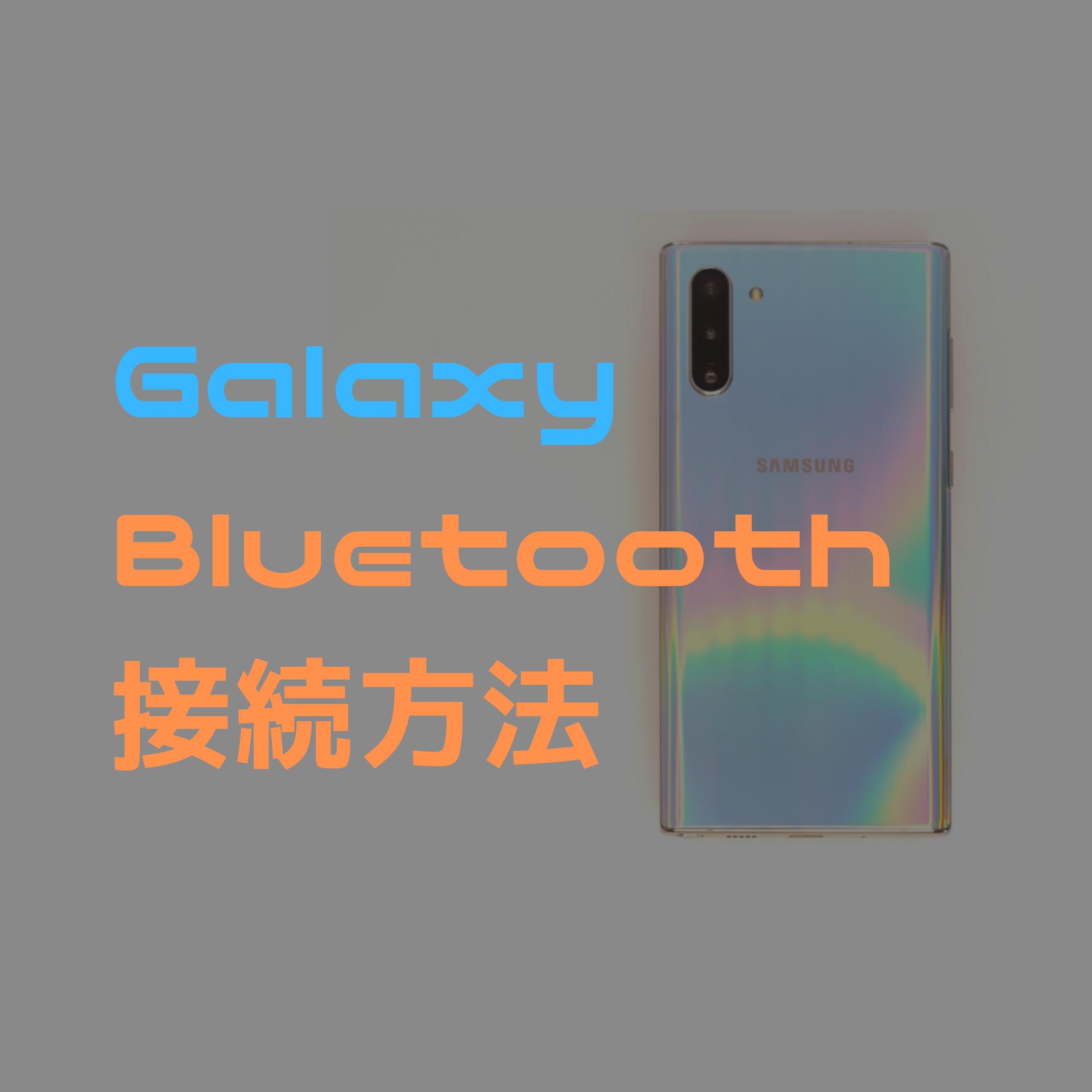 【Galaxy】Bluetoothによる機器の接続方法