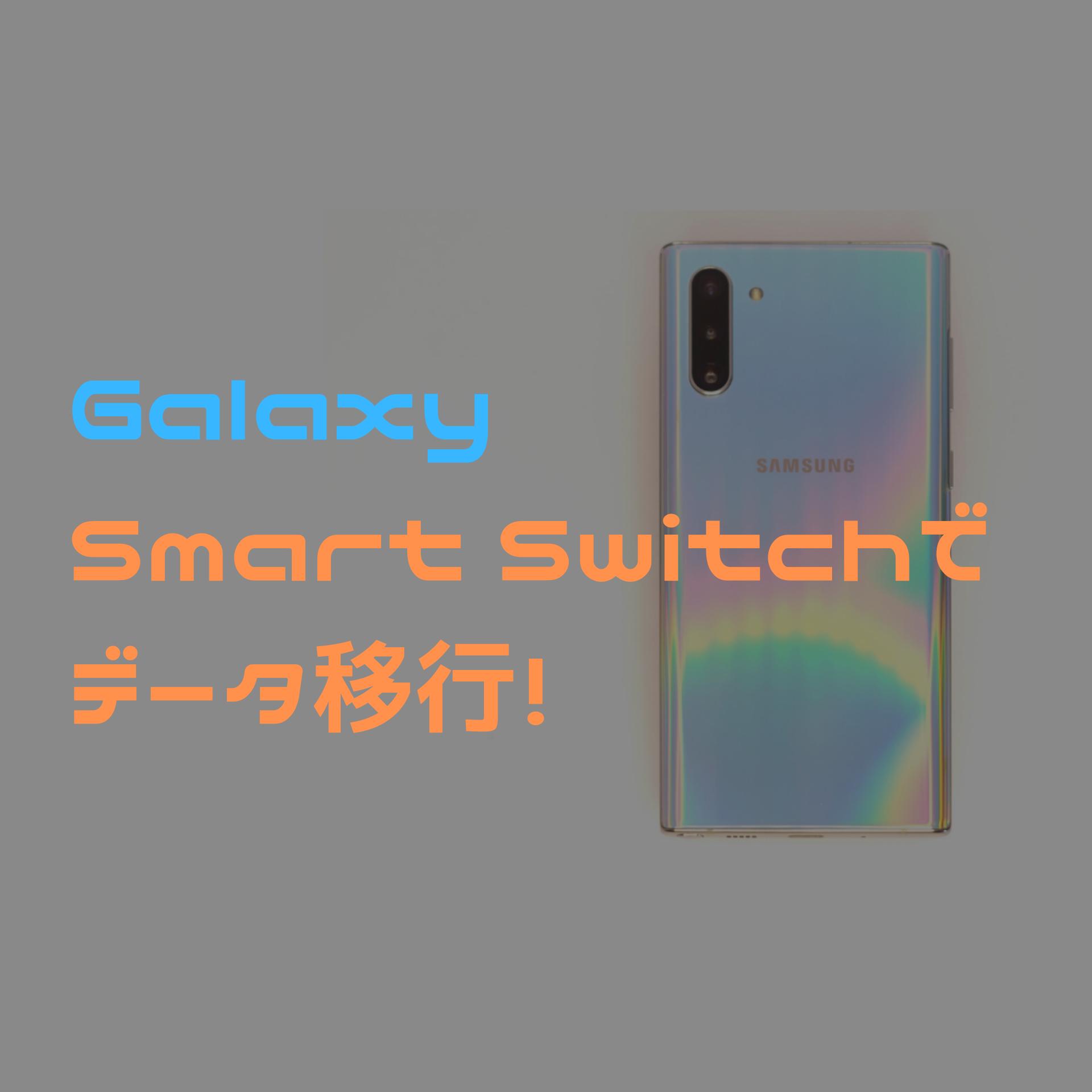 Smart SwitchでAndroidスマホ(Galaxy)から新Galaxyにデータ移行する方法