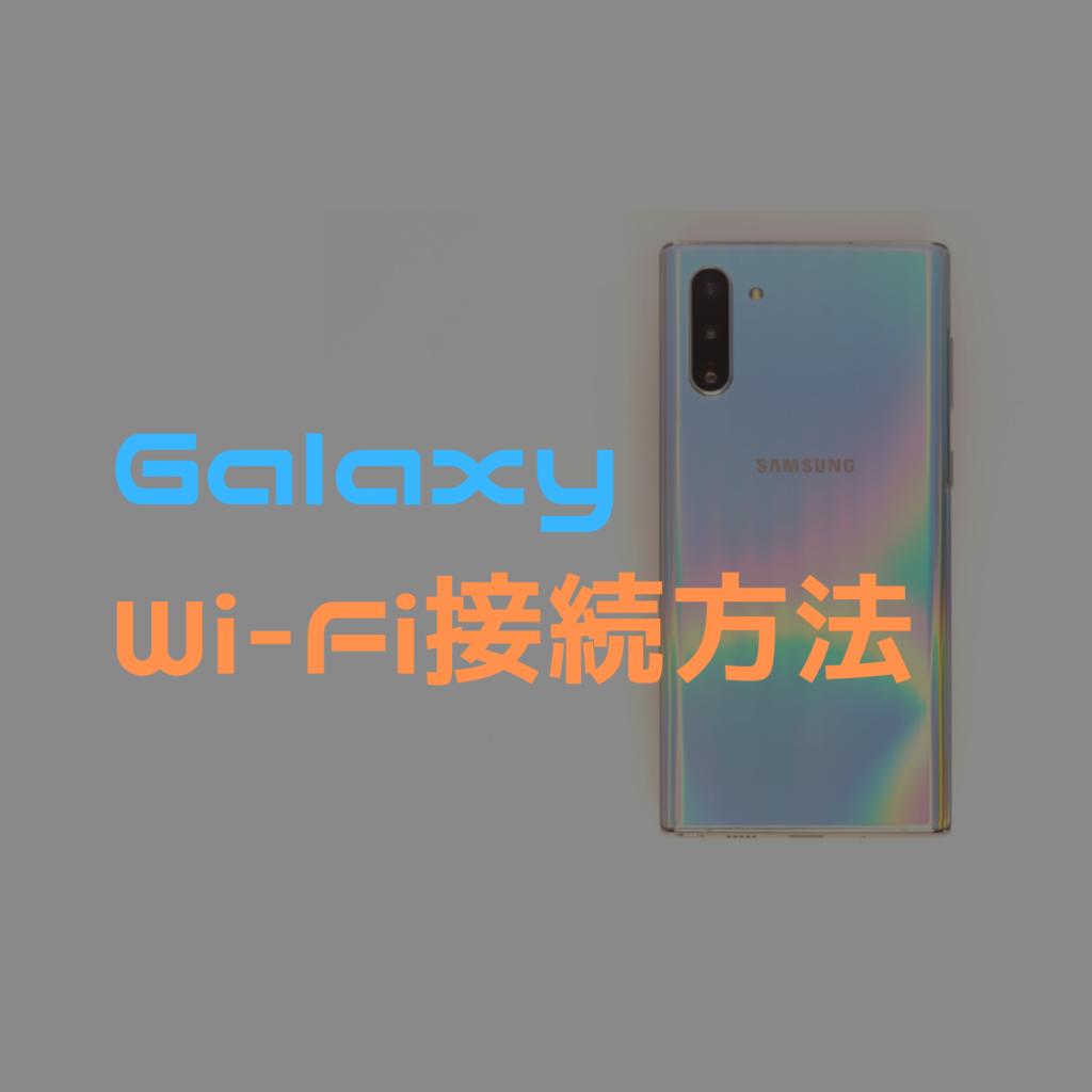 【解説】GalaxyをWi-Fi(無線LAN)に接続する方法