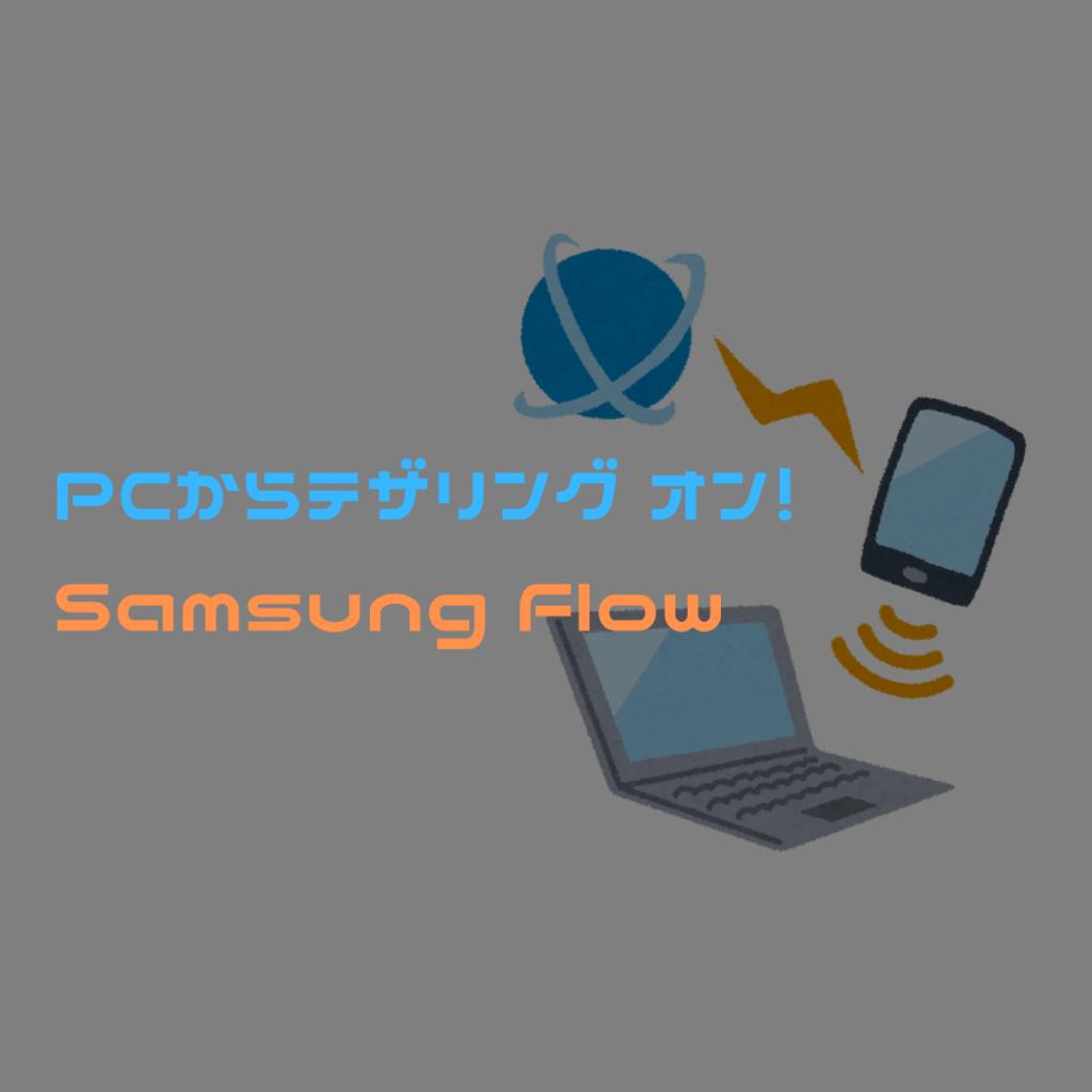 【PCからテザリング起動】Galaxyの便利ツールSamsung Flow!