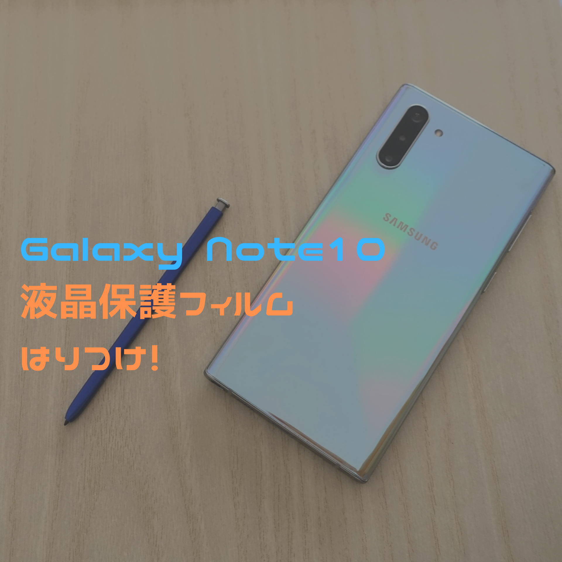 【Galaxy Note10】液晶保護フィルム貼り付け!
