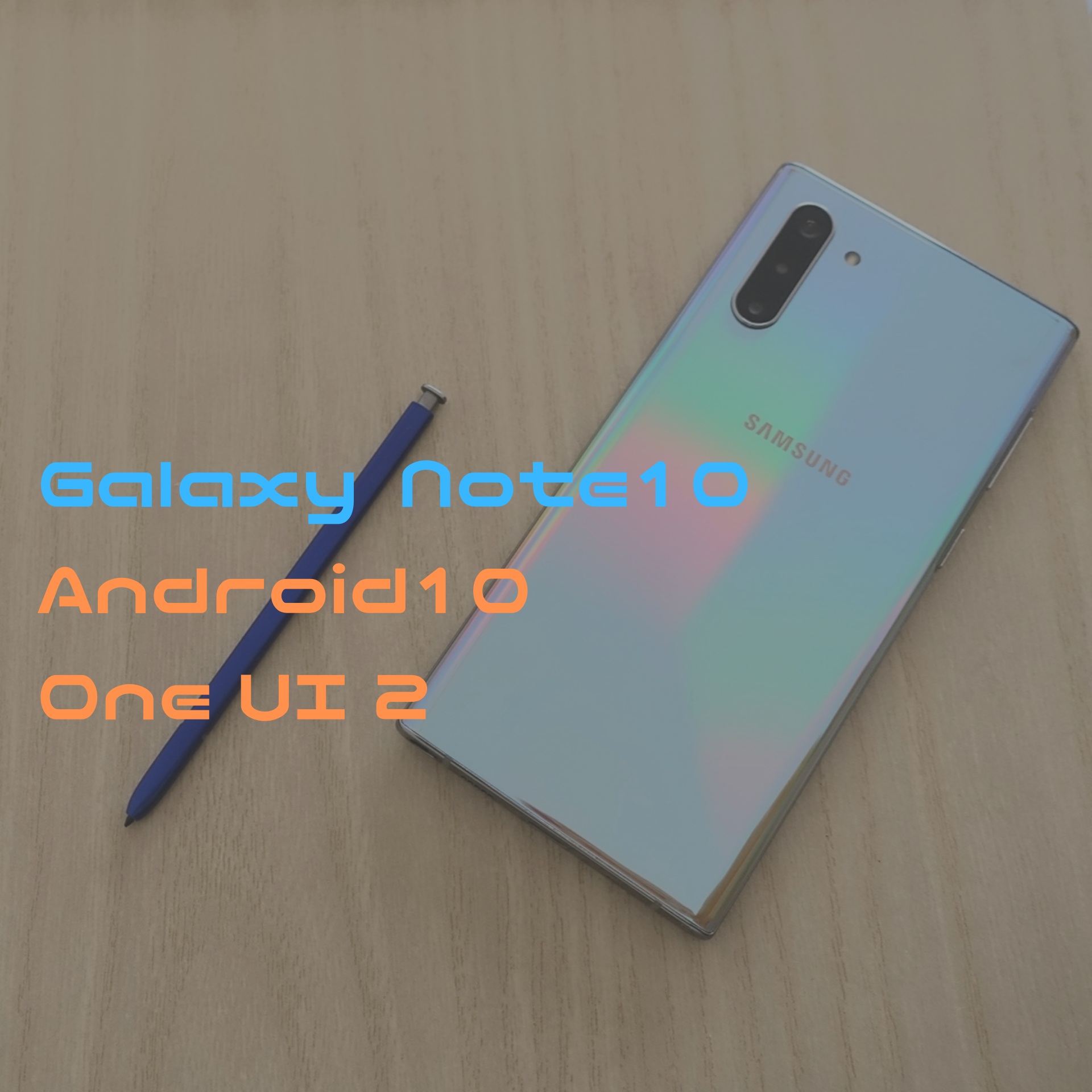 【Android10】Galaxy Note10 One UI 2にアップデート!