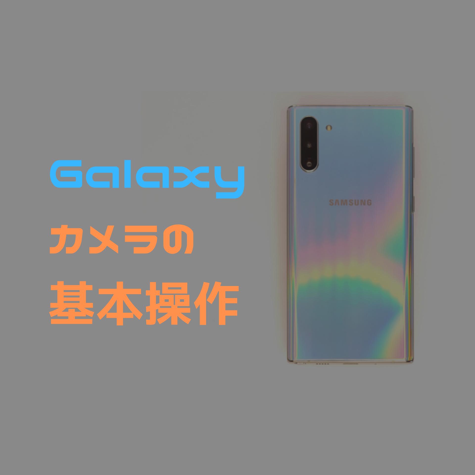【Galaxy】カメラの基本操作をマスターせよ!