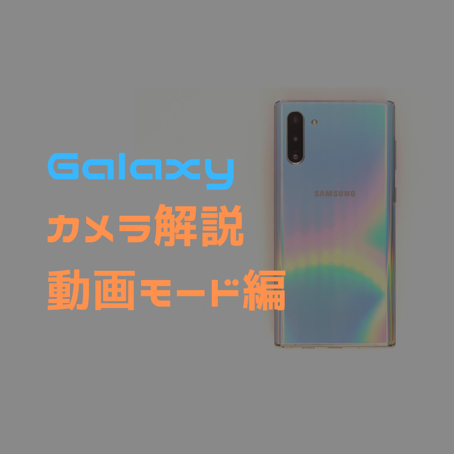 【Galaxy】カメラ解説「動画モード」編