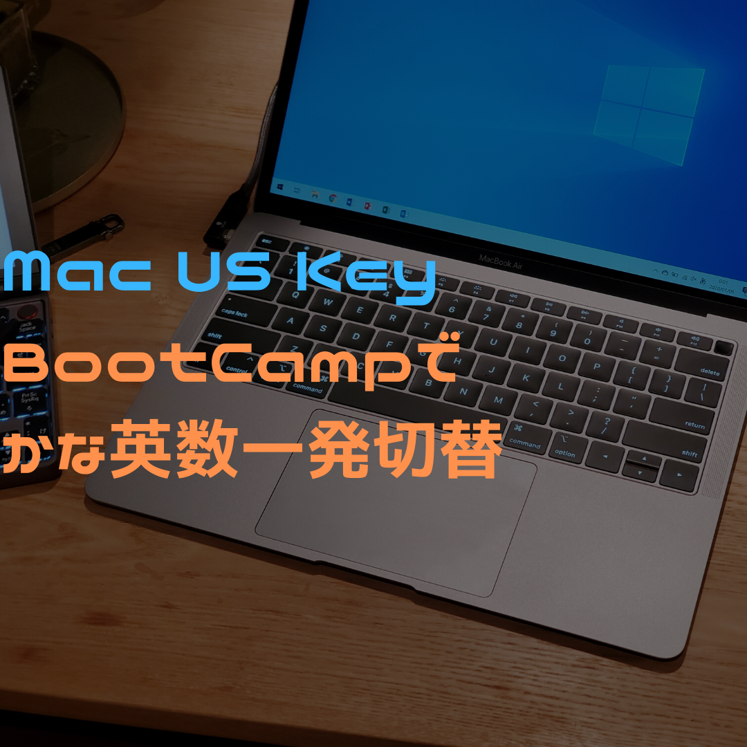 【Mac】USキーボード & BootCampでIMEオン・オフを一発切替する