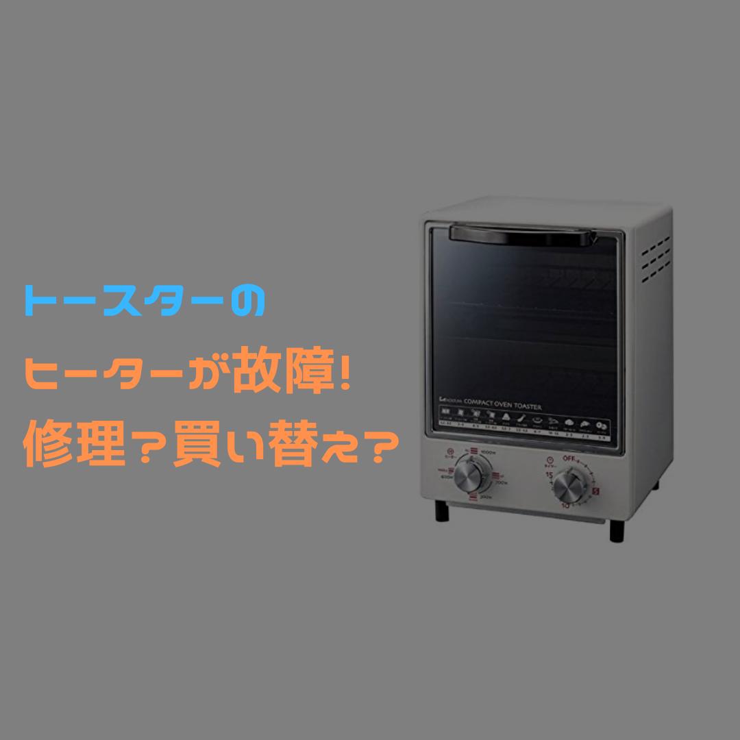 【分解あり】オーブントースターのヒーターが故障!修理代金や買い替え費用は?