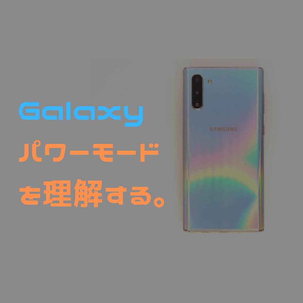 【Galaxy】パワーモードを理解して使いこなす!