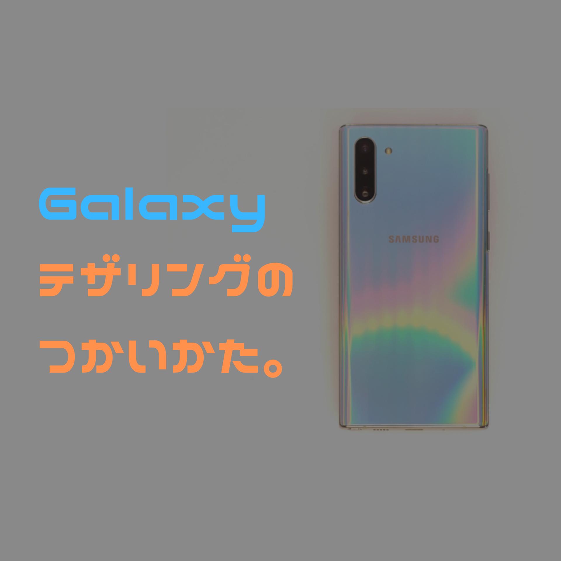 【Galaxy】Wi-Fiテザリングの使用方法