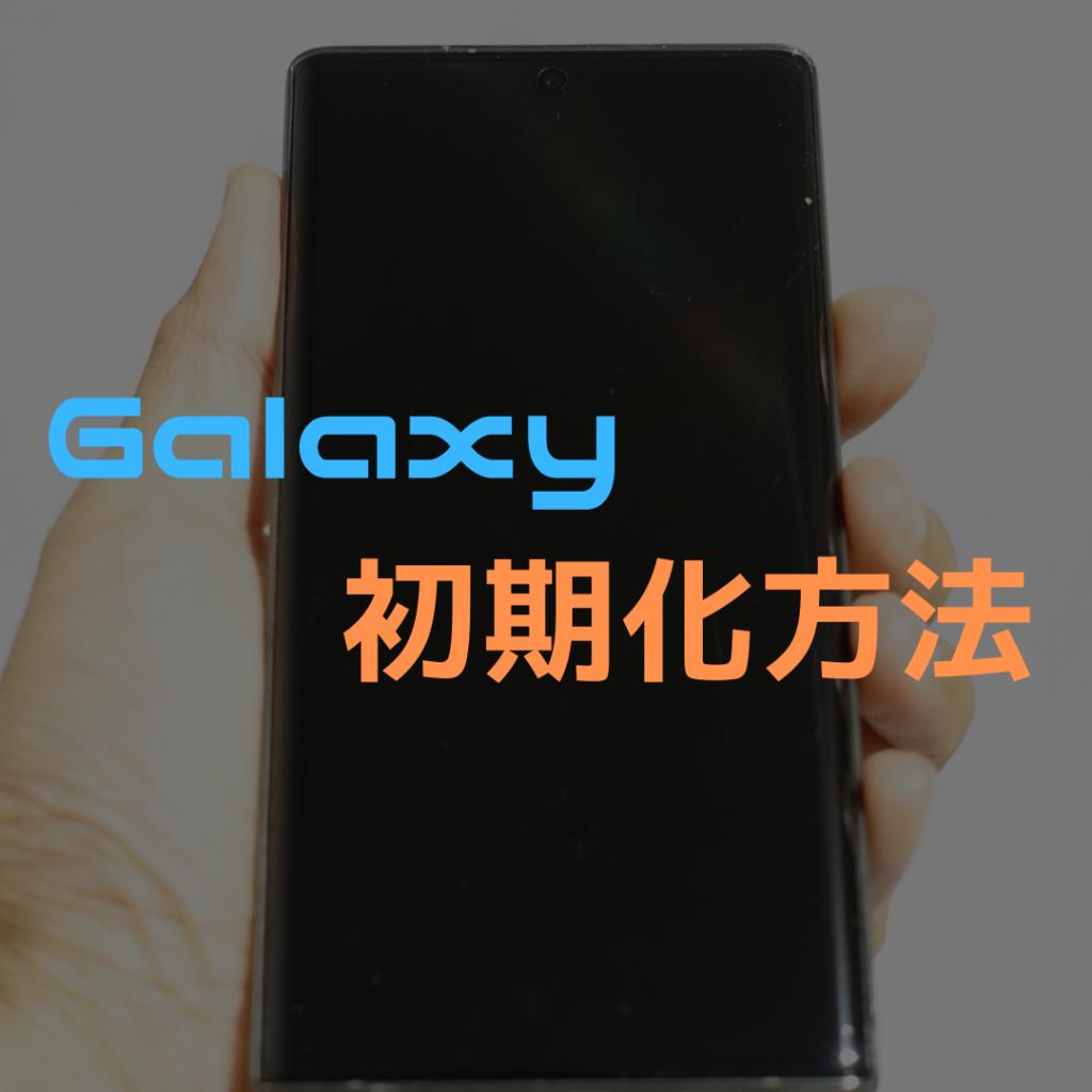 【Galaxy】初期化(リカバリ, リセット)方法