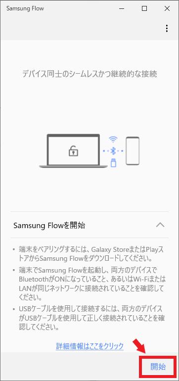 Samsung Flowのセットアップ