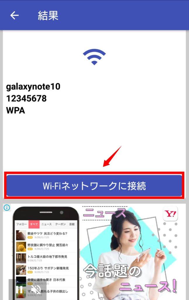 GalaxyでのWi-Fiテザリング使用方法