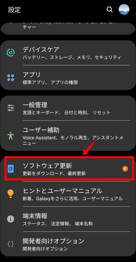 Android10 One UI 2への更新方法