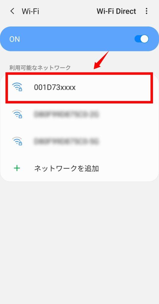 GalaxyをWi-Fi(無線LAN)に接続する