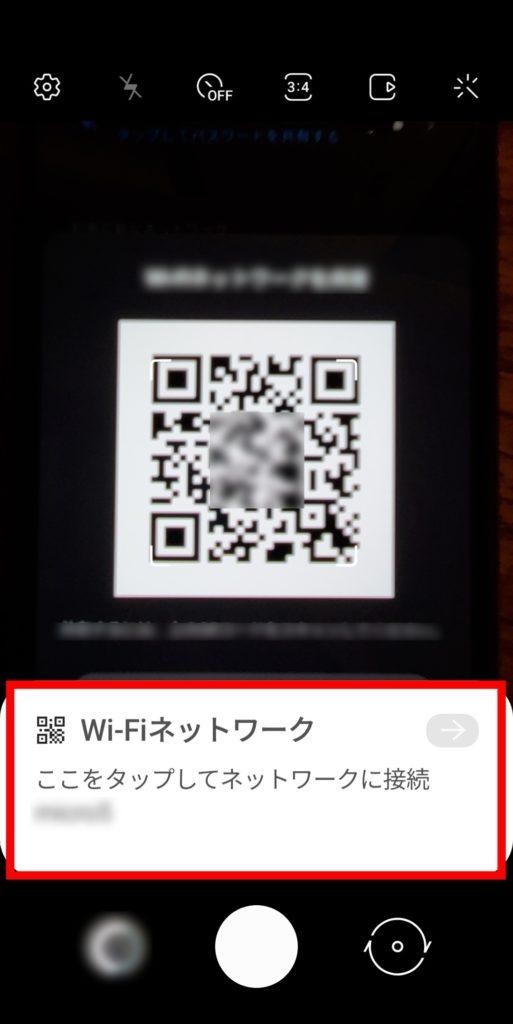 GalaxyをWi-Fi(無線LAN)に接続する QRコード