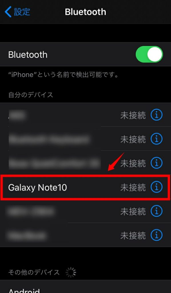 GalaxyのBluetoothテザリング使用方法