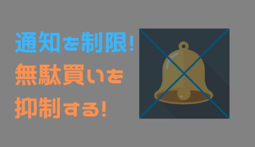 【搾取回避】ショッピングアプリの通知制限で無駄買いを抑制!
