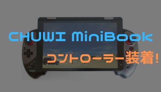 【CHUWI】MiniBookをコントローラー合体でゲーム機に!
