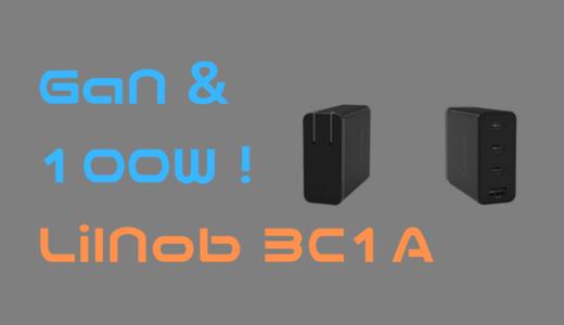 【GaN】Type-C×3, Type-A×1の100W充電器LilNob 3C1A